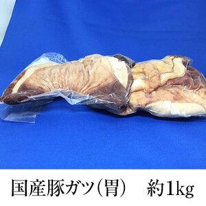 国産豚 ガツ 胃 約1kg × 5パック 豚肉 豚 ホルモン 焼肉 炒め物料理 もつ鍋 ボイル済 真空 焼肉 冷凍 国産 おつまみ セット ギフト プレゼント 送料無料 南豊 かごしまや