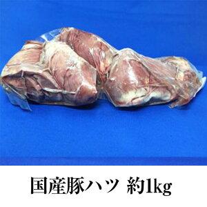 国産豚 ハツ 心臓 約1kg × 1パック もつ鍋 もつ焼き もつ 豚肉 豚 ホルモン ボイル済 真空 焼肉 冷凍 国産 おつまみ セット バーベキュー ギフト プレゼント 送料無料 南豊 かごしまや