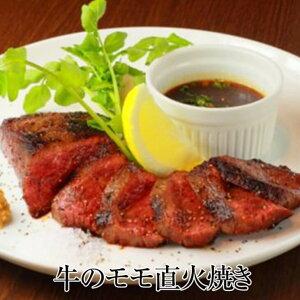 牛のモモ直火焼き 100g × 1パック 牛肉 もも肉 モモ肉 赤身 赤身肉 タタキ たたき おつまみ ご飯のお供 焼肉 ギフト プレゼント 小分け 業務用 送料無料 南豊 かごしまや