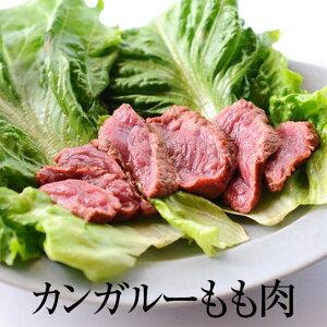 カンガルー もも肉 加熱用 50g × 50パック 肉 モモ肉 宅飲み 惣菜 冷凍 おつまみ セット バーベキュー ギフト プレゼント 業務用 送料無料 南豊 かごしまや