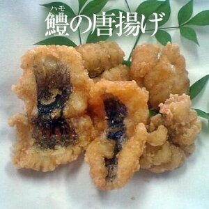 ハモの唐揚げ 500g × 3パック 鱧 はも からあげ 揚げ物 魚 さかな 宅飲み 惣菜 冷凍 おつまみ セット ギフト プレゼント 送料無料 南豊 かごしまや