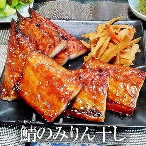 サバのみりん干し 150g × 1パック 鯖 さば 干し物 魚 さかな 宅飲み 惣菜 冷凍 おつまみ セット ギフト プレゼント 国産 九州産 送料無料 南豊 かごしまや