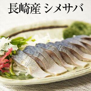 長崎産 シメサバ 50g × 3パック 鯖 さば 魚 さかな 宅飲み 惣菜 冷凍 国産 長崎県産 おつまみ セット ギフト プレゼント 送料無料 南豊 かごしまや