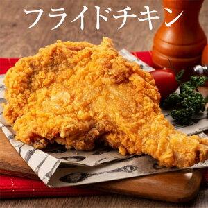 フライドチキンレッグ 1.5kg 5本入り × 2パック フライドチキン チキン 鶏 とり肉 揚げ物 宅飲み 惣菜 冷凍 おつまみ セット ギフト プレゼント 送料無料 南豊 かごしまや