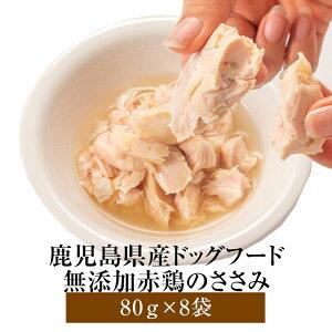赤鶏ささみ ドッグフード 80g×8袋 鹿児島県産 鶏肉 ささみ レトルト ペットフード ペット セット ギフト プレゼント 送料無料 エーエフ かごしまや