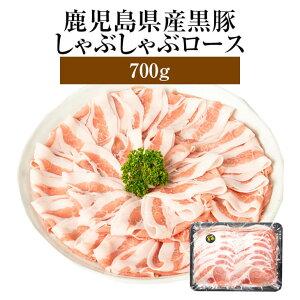 黒豚 豚肉 しゃぶしゃぶ ロース 700g 鹿児島県産 冷凍 おつまみ セット ギフト プレゼント 送料無料 エーエフ かごしまや