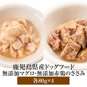 赤鶏ささみ 天然まぐろ ドッグフード 80g×8袋 鹿児島県産 鶏肉 ささみ マグロ 鮪 ペットフード ペット レトルト セット ギフト プレゼント 送料無料 エーエフ かごしまや