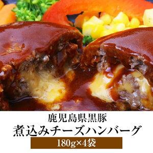 鹿児島県産黒豚 煮込みチーズハンバーグ 180g×4パック 鹿児島県産 豚肉 ハンバーグ デミグラスソース 冷蔵 セット ギフト プレゼント 送料無料 エーエフ かごしまや