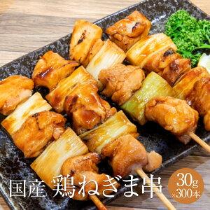 鶏ネギマ串 1本 × 30g × 300本入 やきとり 焼き鳥 焼鳥 鶏肉 鶏ねぎま 鶏ネギマ ねぎま ねぎみ もも肉 鶏もも 長ねぎ 白ねぎ 冷凍 国産 おつまみ セット BBQ バーベキュー ホームパーティー ギフ