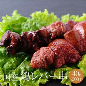鶏レバー 脂肪肝 串 1本 × 40g × 200本入 やきとり 焼き鳥 焼鳥 鶏肉 鶏ちょうちん ちょうちん 冷凍 国産 おつまみ セット BBQ バーベキュー ホームパーティー ギフト プレゼント 小分け 業務用