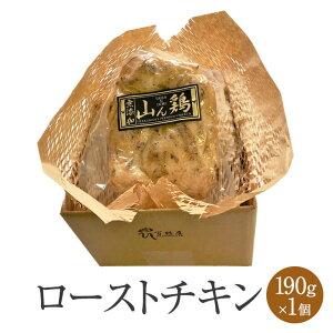 山ん鶏 ローストチキン 190g × 1個セット チキン 鶏 鶏肉 とり肉 もも肉 骨太有明鶏 国産 おつまみ セット ギフト プレゼント 産地直送 送料無料 百姓屋 かごしまや