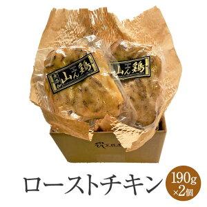 山ん鶏 ローストチキン 190g × 2個セット チキン 鶏 鶏肉 とり肉 もも肉 骨太有明鶏 国産 おつまみ セット ギフト プレゼント 産地直送 送料無料 百姓屋 かごしまや