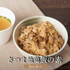 地鶏飯の素 3合用 × 2セット ご飯のお供 混ぜご飯 お取り寄せ 薩摩地鶏 冷凍 セット ギフト プレゼント 産地直送 送料無料 ぢどり家 かごしまや