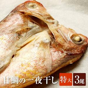 甘鯛の一夜干し 3尾 特大 甘鯛 干物 冷凍 九州産 無添加 国産 出水田鮮魚 かごしまや