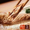 カツオ カツオの腹皮 特々大 5パック 鹿児島産 魚 冷凍 無添加 腹皮 珍味 おつまみ ギフト お土産 鹿児島 かごしま 出…