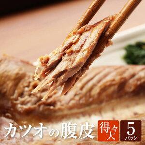 カツオ カツオの腹皮 特々大 5パック 鹿児島産 魚 冷凍 無添加 腹皮 珍味 おつまみ ギフト お土産 鹿児島 かごしま 出水田鮮魚 かごしまや
