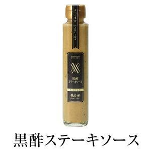 黒酢 かくいだ 黒酢ステーキソース(わさび) 150ml ×3 鹿児島 調味料 福山黒酢 桷志田 かごしまや