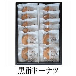 黒酢 鹿児島 かくいだ 黒酢 焼きドーナツ プレーン 12個 スイーツ 米粉 揚げない ドーナツ 焼き ドーナツ 福山黒酢 ギフト 桷志田 かごしまや