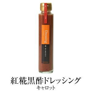 黒酢 かくいだ 紅糀黒酢ドレッシング キャロット 鹿児島 桷志田 福山黒酢 かごしまや
