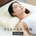 ストレートネック枕 43 × 63 cm 枕 肩こり 首こり 首枕 ストレートネック 矯正 洗える 高さ調整 日本製 綿 ソフトパイプ 丸松 かごしまや