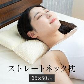 ストレートネック枕 35 × 50 cm 枕 肩こり 首こり 首枕 ストレートネック 矯正 洗える 高さ調整 日本製 綿 ナイロン ポリエステル ソフトパイプ 丸松 かごしまや