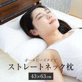 ストレートネック枕 43 × 63 cm オールビーズタイプ 枕 肩こり 首こり 首枕 矯正 枕カバー付 日本製 高さ調整 洗える ポリエステル 綿 ソフトパイプ 丸松 かごしまや
