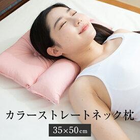 カラーストレートネック枕 35 × 50 cm 枕 肩こり 首こり 首枕 ストレートネック 矯正 洗える 高さ調整 日本製 綿 ソフトパイプ 丸松 かごしまや