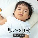 思いやり枕 26×36cm 枕 子供 子供用 こども 2〜12歳のお子様 ダブルガーゼ ガーゼ 枕カバー付き 洗える 洗濯 丸松 かごしまや まくら 子ども キッズ ジュニア 赤ちゃん 新生児 小学生 日本製