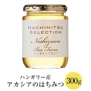 ハンガリー産 アカシアのはちみつ ビン入り 300g アカシアの花 アカシア はちみつ 蜂蜜 ハチミツ 紅茶 極上 高品質 無農薬 スイーツ ヨーグルト ギフト プレゼント 贈り物 贈答品 内祝い 産地