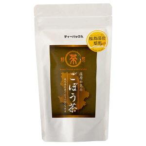 桜島溶岩焙煎 ごぼう茶 ティーパック 30g(1.5g×20P)×2セット 九州産 国産 メール便 ノンカフェイン 健康茶 オキス かごしまや 乾燥野菜 ごぼう茶 ゴボウ茶 無添加 野菜