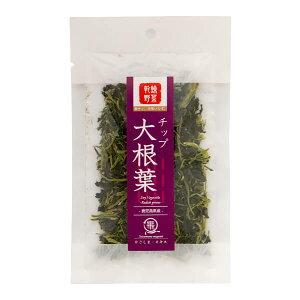 乾燥野菜 大根葉チップ 15g × 6パック 保存食 備蓄 九州産 国産 大根葉メール便 野菜チップス 野菜チップ 野菜 簡単調理 オキス かごしまや