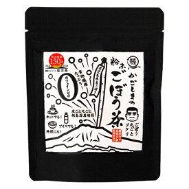 ごぼう茶 かごしまの粉末ごぼう茶 50g×2セット 粉末 国産 九州産 乾燥野菜 ごぼう ゴボウ茶 お茶 ギフト 鹿児島 かごしま ベジコ オキス かごしまや