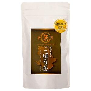 桜島溶岩焙煎 ごぼう茶 茶葉 70g × 2セット 国産 ノンカフェイン 健康茶 乾燥野菜 ゴボウ茶 茶葉 無添加 野菜 オキス かごしまや