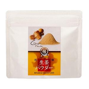 乾燥野菜パウダー 生姜パウダー 50g × 2パック 九州産 国産 メール便 生姜パウダー 生姜 しょうが 粉末 ショウガ 野菜 オキス かごしまや