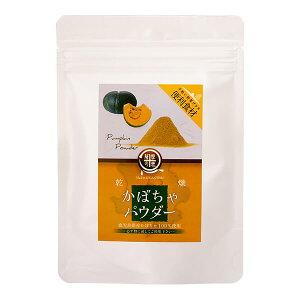 乾燥野菜 パウダー かぼちゃパウダー 40g × 4パック 九州産 国産 メール便 乾燥野菜 パウダー カボチャ 粉末 南瓜 野菜 オキス かごしまや