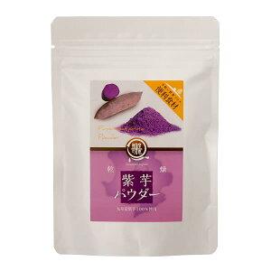 乾燥野菜パウダー 紫芋パウダー 60g × 4パック 九州産 国産 メール便 紫芋パウダー 紫いもパウダー 紫芋 紫いも 粉末 鹿児島 野菜 オキス かごしまや