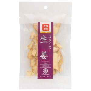 乾燥野菜 生姜スライス 10g × 6パック 保存食 備蓄 九州産 国産 メール便 生姜 ショウガ しょうが 野菜 簡単調理 食料 オキス かごしまや