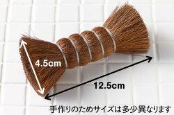 せいろや石臼のお掃除も便利!シュロたわし/全長約12.5cm