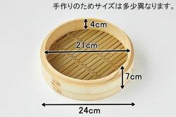 竹中華せいろ24cm[本体]