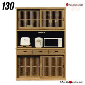 食器棚 130 格子 オープンボード 幅130 日本製 キッチン収納 縦格子 オープン食器棚 和風 ダイニングボード キッシュボード うづくり キッチンボード 和 モダン キャビネット 高級 カップボード 木製 食器ボード 引き戸 完成品 レンジ台 スライド式 ガラス戸 家電収納 北欧