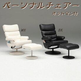 リクライニングチェアー パーソナルチェアー 360度回転式 リクライニング チェアー オットマン リラックスチェア ブラック ホワイト 黒 白 APU オッドマン PVC 癒し くつろぎ ゆったり 倒れる背もたれ マッサージチェアみたいな 倒れる椅子 北欧 【送料無料】