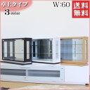 コレクションボード 60卓上 コレクションケース 横型タイプ 60幅 ガラスショーケース 幅60 高さ40 奥行き18cm 小さな…
