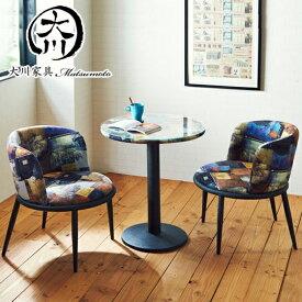 ダイニング ダイニングテーブルセット 2人掛け 丸テーブル 60幅 幅60cm カフェテーブル ダイニングテーブル x1 ダイニングチェア x2 3点セット 北欧 アメリカン モダン カフェ ブルー 材質 スチール FAB 大川家具Matsumoto アウトレット価格並 送料無料 楽天 通販