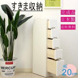 すきま収納 スリム収納 すきま家具 20幅 20cm 隙間収納 隙間家具 完成品 日本製 木製 デザイン重視 センチ インテリア 送料無料 楽天 通販