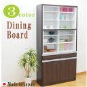食器棚 ダイニングボード キッチンボード 90幅 幅90cm キッチン収納 カップボード 収納家具 食器収納 ガラス扉 引戸 …