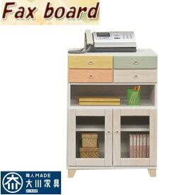 60幅 電話台 FAX台 国産 Fax キャビネット カラフル 収納 完成品 脚付 オシャレ家具 北欧