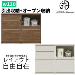 キッチンカウンター カウンター 日本製 国産 キッチン収納 オープン 家電収納 引き出し 120幅 幅120cm 日本製 北欧 シンプル モダン カラー ホワイト 白 ブラウン アウトレット価格並 送料無料