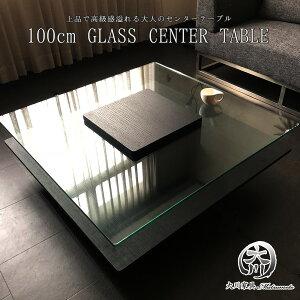 センターテーブル ガラステーブル 高級 テーブル 幅100cm おしゃれ ブラック ブラウン 正方形 シンプル シック モダン 高級感 強化ガラス コーヒーテーブル 高級テーブル ローテーブル 楽天