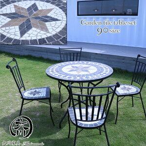 ガーデン テーブル セット ダイニングテーブルセット ガーデンテーブルセット ガーデンセット 庭 プール テーブルセット ベランダ 4人掛け カフェ風 90幅 ダイニングセット 幅90cm モダン お