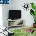 テレビ台 90幅 テレビボード 日本製 完成品 ローボード 幅90 TVボード 幅90cm TV台 一人暮らし 新生活 一人 ホワイト …